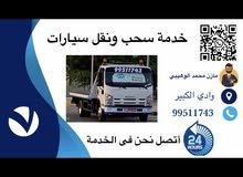 خدمة نقل وسحب سيارات في انحاء عمان