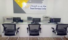 مركز سند للخدمات