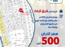 للبيع ارض شرق الرقه 800متر