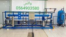 محطات تحلية مياه من شركة آبار البركة