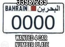 مطلوب رقم سيارة رباعي من المالك مباشرة والدفع بسعر زين وفورا للتواصل على رقم