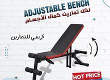 كرسي رياضي بنش تمارين