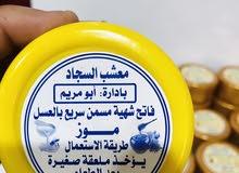 فاتح شهيه ومسمن سريع بالعسل مضمون 100/100