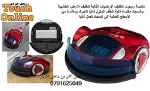 مكنسة روبوت Vacuum Cleaner Robot smart