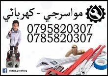خدمات الإخوة للصيانة المنزلية (مواسرجي/ كهربائي)