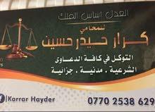 مكتب المحامي كرار حيدر للأستشارات والخدمات القانونية