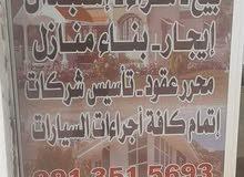 مكتب الخير للعقارات الخلة طريق صلاح الذين
