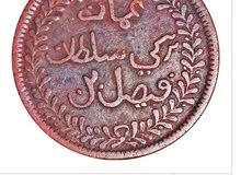 عملة معدنية ( عمانية )