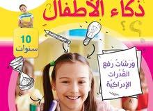 سلسلة اختبار الذكاء.  الكتب التي تساهم في رفع القدرات الذهنية وتنمية المهارات الدراسية