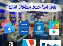 جميع بطاقات المتاجر وبجميع الفئات ( عمان + مادبا )