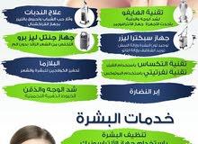 مجموعة طبية متخصصة اسنان وجلدية وليزر وتجميل تطلب اطباء وطبيبات اسنان وجلدية