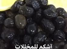 زيتون ومخللات مصنع آشكم الطعم اللذيذ للمخللات