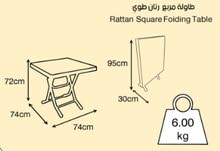 طاولة رتان طوي