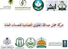 شركة جهان عبدالله المطيري للخدمات العامه