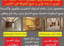 أصباغ وديكورات شهرزاد الكويت :