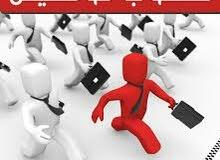 مطلوب موظفين تسويق لشركه رائدة في شرق دوام كامل او جزئي راتب + عموله ارسال سيرة