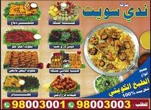 ماكولات كويتية طازجه