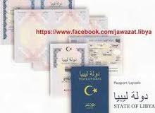 حجز مواعيد جواز سفر.