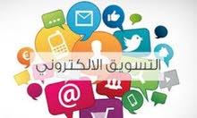 تسويق وبيع منتجاتك من خلال الانترنت