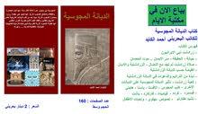 كتاب الديانة المجوسية