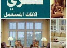 نشتري كافه انواع الاثاث المنزلي وغرف النوم والكهربائيات والمكاتب بافضل الاسعار