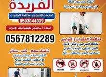 افضل شركة تنظيف المباني المنازل الفلل المنازل تنظيف كنب سجاد