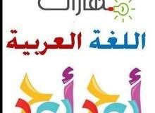 مدرس لغة عربية وإسلامية تأسيس 99190948
