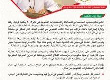 مكتب سعيد الصمصامي للمحاماة والاستشارات القانونية