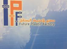 مندوب مواسير مصنع المستقبل للصناعة بلاستيك جميع الانواع ستاندر وتجاري بالرياض