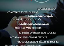 تخليص كافة المعاملات وتأسيس الشركات (تجارية أو صناعية أو مهنية أو المناطق الحرة)