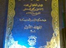 كتاب البداية والنهاية طبعة مركز القدس المصرية