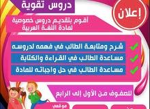 دروس خصوصية لمادة اللغة العربيه