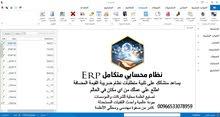 سورس برنامج محاسبي  Erp