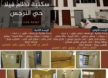 للإيجار عدد 2 وحدة سكنية نظام فيلا في حي النرجس