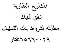 للبيع شقه مساحه 127 متر مطابق لشروط بنك التسليف/سعر مناسب