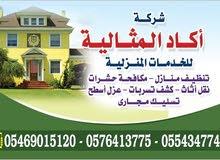 شركة نقل اثاث بالدمام والمنطقه الشرقيه