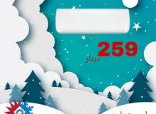 مكيف 1طن حامي بارد فقط ب259 دينار لفترة محدودة لدى مؤسسة العواملة