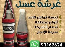 نبيع قوارير عسل زجاجية (غرشة) مع تلبيسة