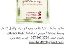 مطلوب خادمات نقل كفاله0555310901-0555278737 من جميع الجنسيات بأفضل الأسعار