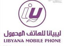 رقم هاتف للبيع  ليبيا نا...17...2....2011....