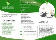 AL SADIQ AL HAKIM BUILDING CLEANING SERVICES