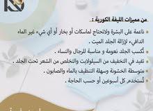 ليه كالا .. بديلة الحمام المغربي