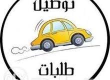 مندوب توصيل من صحار الى عبري والعكس لتواصل 99044041