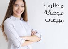 مطلوب موظفة مبيعات للعمل في مجمع استثماري