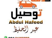 خدمة توصيل داخل وخارج طرابلس0944108393