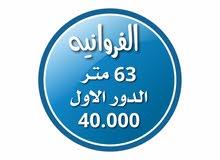 الفروانيه 40.000