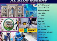 Call us - 50002477 Commercial Cleaning, Pest Control, House Cleaning & Swimming