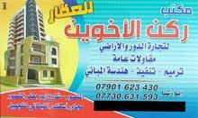 دار للبيع في المنصور حي العربي