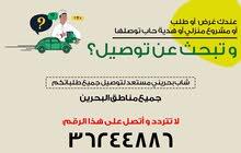 شاب بحريني مستعد لتوصيل جميع طلباتكم ومشاويركم الخاصة