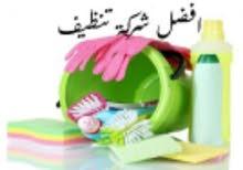 العين..خدمات التنظيف ومكافحة الحشرات0503001325